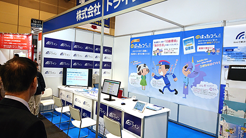HR EXPOの様子1